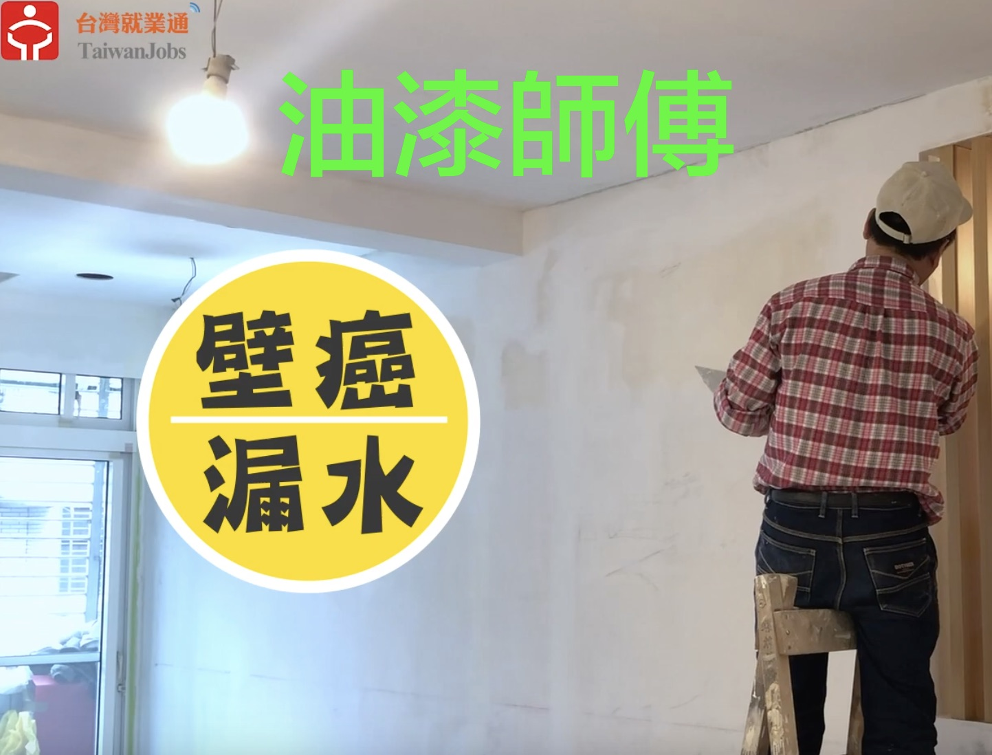 賈伯斯時間-油漆師傅 | 職場達人的一天