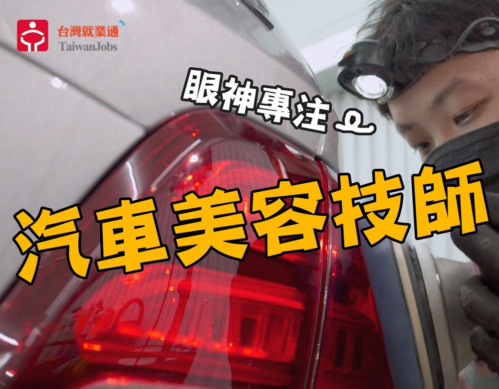 賈伯斯時間 - 職場達人的一天「汽車美容技師」TS凹痕美車中心