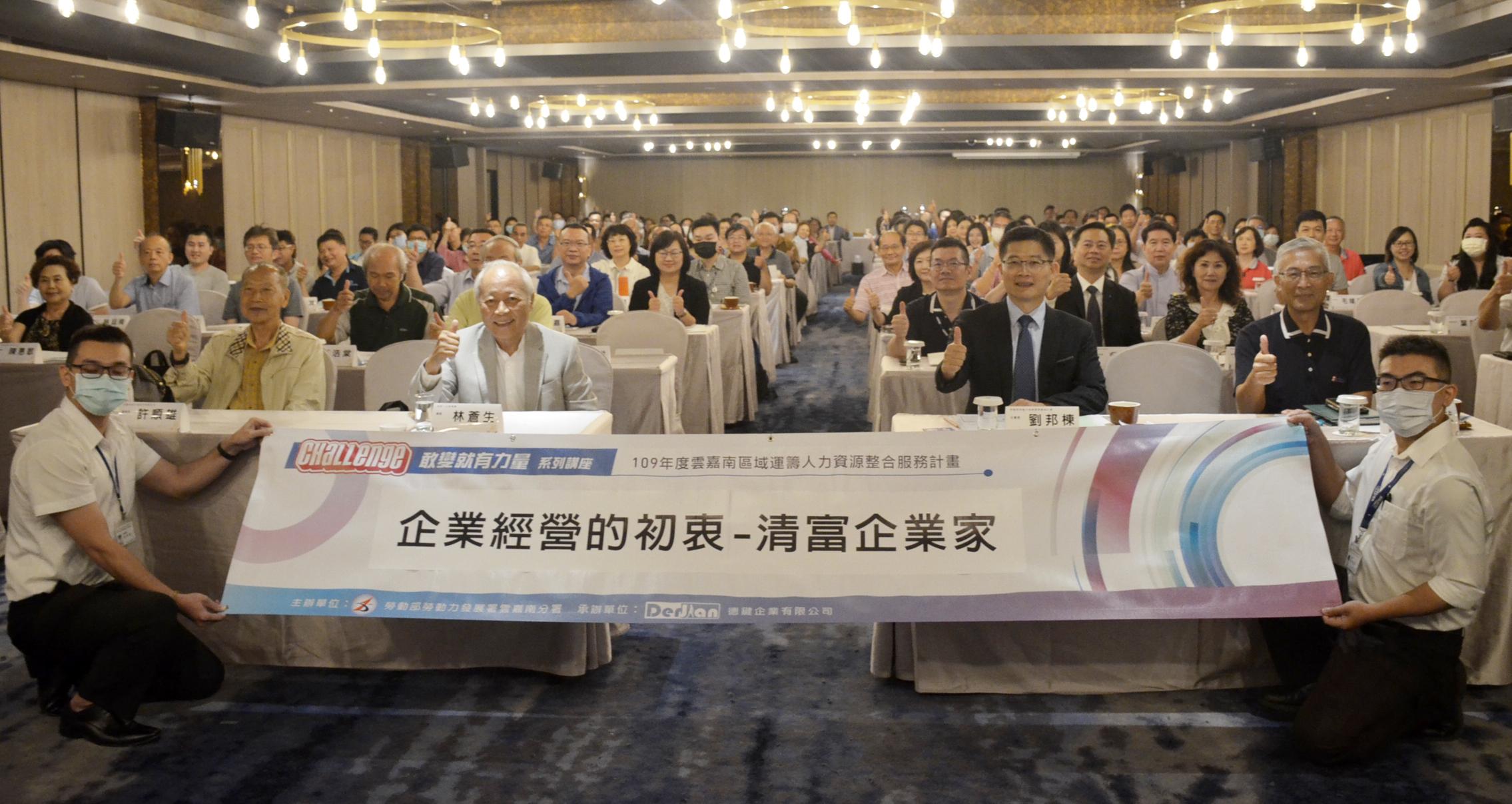 ▲統一企業前總裁林蒼生應勞動部之邀分享經營理念,吸引超過150位公司中高階主管到場聆聽。
