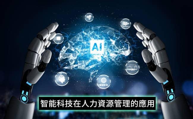 智能科技在人力資源管理的應用