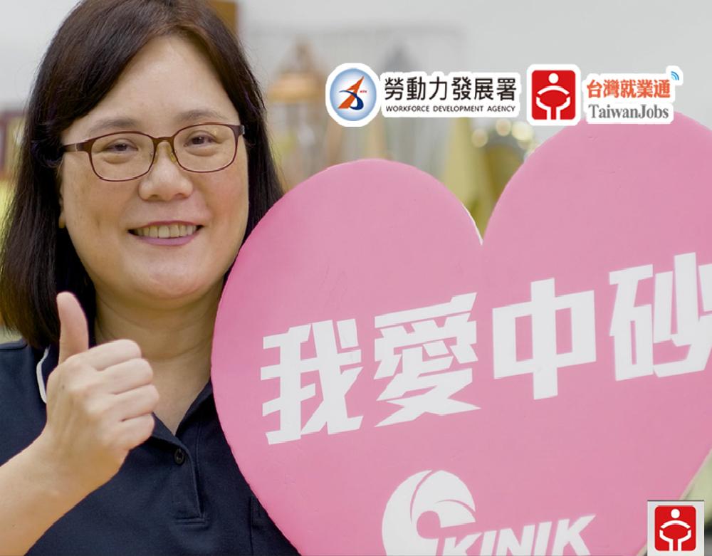 職場面面觀 | 中國砂輪企業股份有限公司