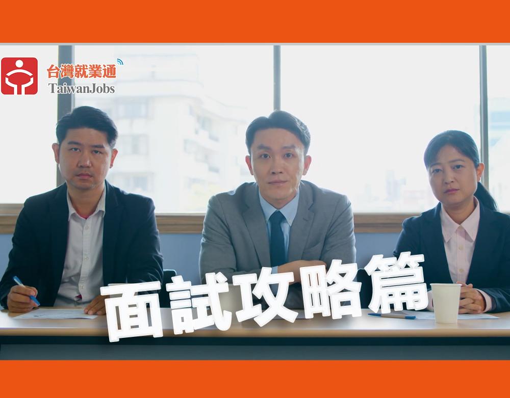 台灣就業通-求職技巧影音-面試攻略篇