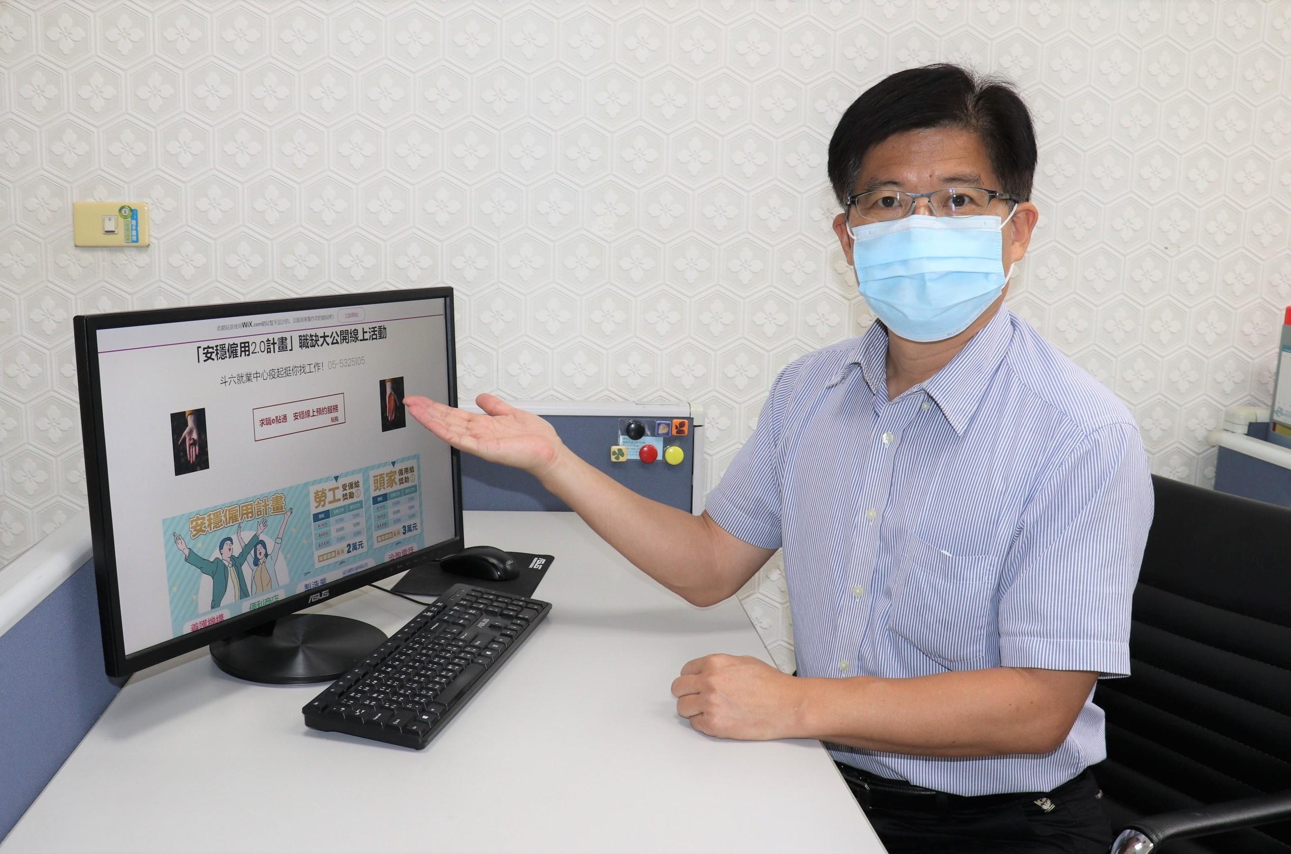 ▲雲嘉南分署長劉邦棟歡迎想申請安穩僱用計畫的民眾先上網看職缺。