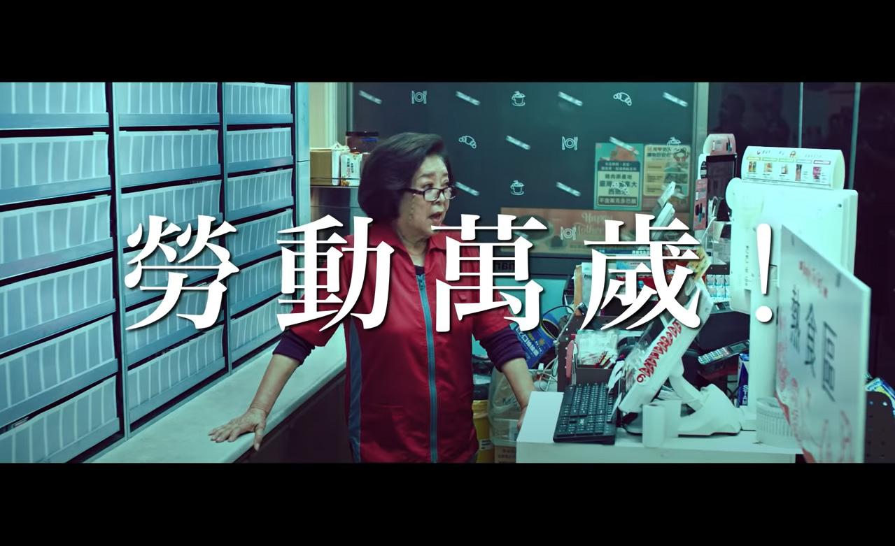 勞動萬歲 - 2021五一勞動節形象影片 陳淑芳 完整版